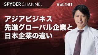 第161回 アジアビジネス 先進グローバル企業と日本企業の違い