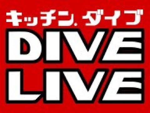 【登録者10万人達成で弁当10万食無料】 キッチンDIVE LIVE【KitchenDIVE】