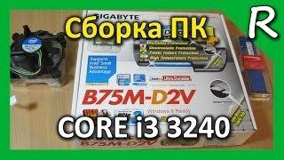 Сборка и тестирование ПК на базе Intel Core i3 3240 3.4 GHz