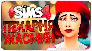 ОГРАБЛЕНИЕ ПЕКАРНИ! - The Sims 4 Челлендж (Моя пекарня)