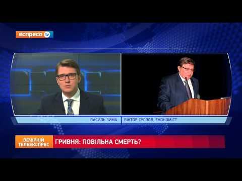 Курс евро в банках Украины