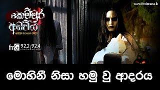 Mohini Nisa Hamuwu Adaraya - Kemmura Adaviya | FM Derana