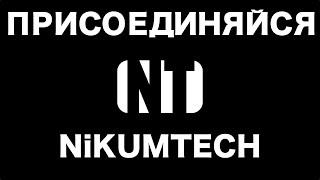 Трейлер канала - NiKUMTECH
