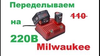 Переробка зарядного пристрою з 110 на 220 Вольт Milwaukee 48-59-1812