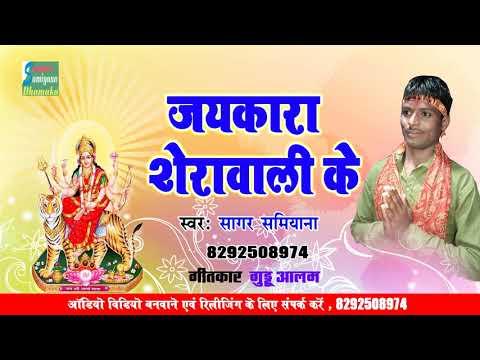 Baghwa Karela Hahakar By Sagar Samiayana Dhamaka