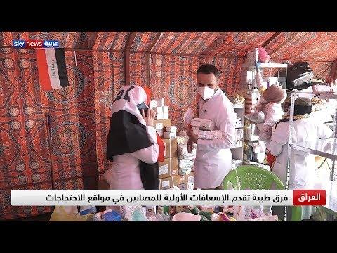 فرق طبية تطوعية تقدم خدماتها للمتظاهرين المصابين في العراق  - 09:55-2019 / 11 / 9