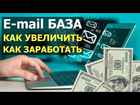 Как увеличить E-mail базу или заработать на емайл рассылках