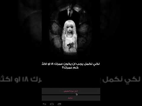 Maryem scary ghost and jinn Game Video