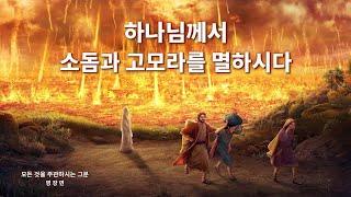 기독교 다큐멘터리 영화 <모든 것을 주관하시는 그분> 명장면(6) 하나님께서 소돔과 고모라를 멸하시다