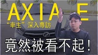 Axia E 車主深入專訪!車子跟馬來西亞知名主播同款!最便宜轎車 Axia E Owner Deep Review