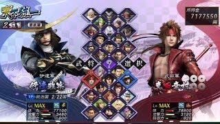 Sengoku BASARA 3 Utage All Characters [PS3]