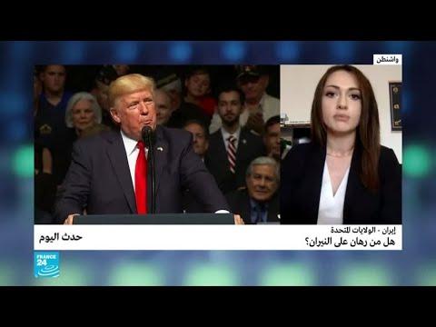إيران - الولايات المتحدة: هل من رهان على النيران؟  - نشر قبل 2 ساعة