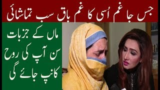 Exclusive Interview of Zainab Mother | Neo News