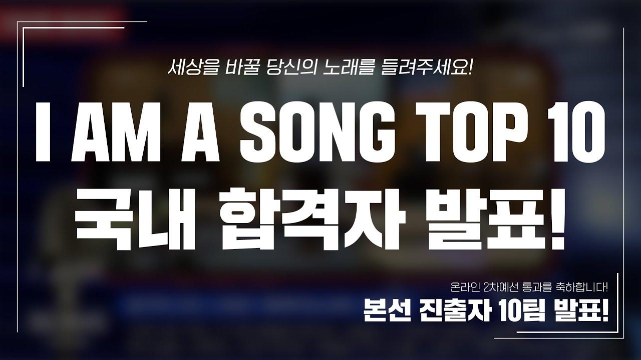 [전격공개!] 온라인예선 국내 본선진출자 TOP10 발표 | 아이엠어송