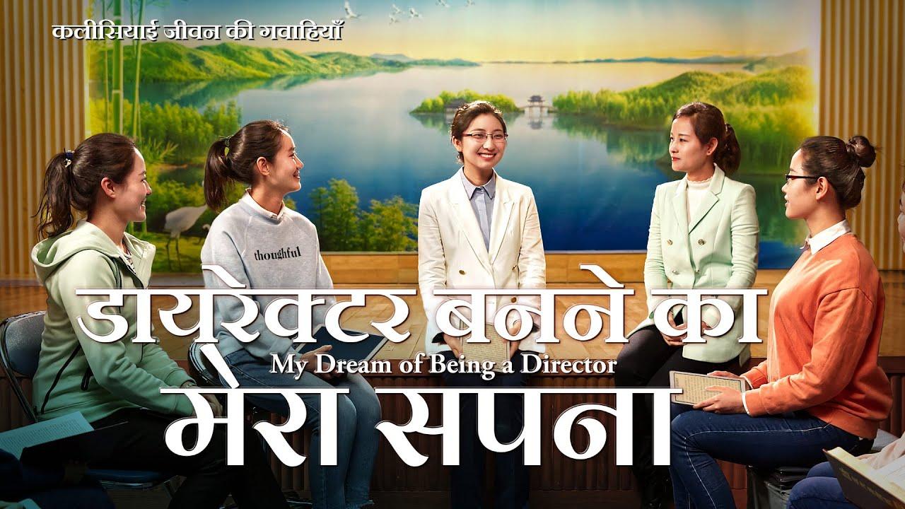 Hindi Christian Testimony Video   डायरेक्टर बनने का मेरा सपना   True Story of a Christian