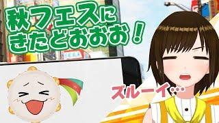 【ズルい】パンディの秋フェスレポート【タンバリン】