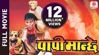 Papi Manchee - Nepali Full Movie    Nilkhil Uprety, Karishma Manandhar, Rajesh Hamal, Sanchita   OSR