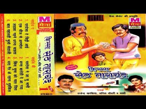 किस्सा सेठ ताराचंद भाग -1   Kissa Seth Tarachand Vol-1   Rajendra Kharkiya   Latest Haryanvi Kissa