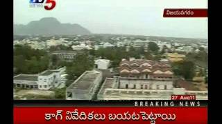 TV5 - Vizianagaram fort in a poor condition !