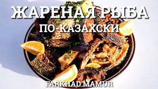 Жареный сазан. Казахская кухня