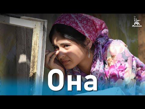 Она (мелодрама, реж. Лариса Садилова, 2013 г.)