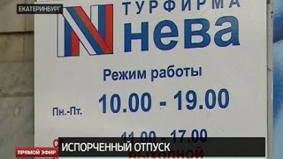 Банкротство туроператора «Нева» испортило отпуск 17 тысяч россиян(, 2014-07-16T16:30:42.000Z)