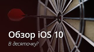 Обзор iOS 10 Developer Beta 1: всё, что нужно знать!