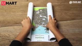 Скретч карта Travel Map  Моя Україна(, 2015-10-19T15:12:14.000Z)