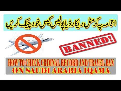 How to Check Crimnal Record on Iqama by Abshir |2018|Saudi Arabia Latest News|MJH Studio|