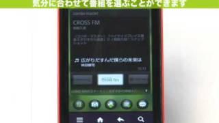 LISMO WAVEアプリのご紹介