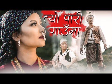 Tyo Pari Gaun Ma By B'mol Magar | New Nepali Song | Ft. Bishnu Chemjong/Nirmal Magar