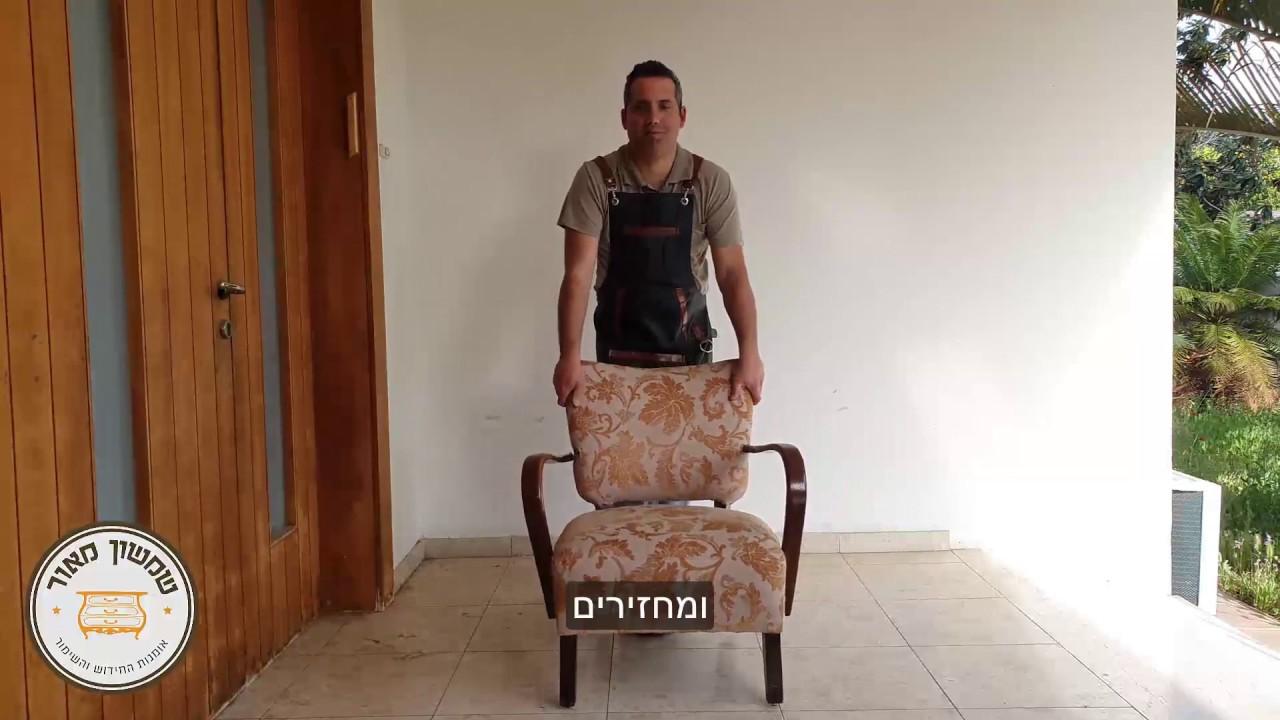 איך מרימים כורסא נכון? ,סרטון טיפים 1
