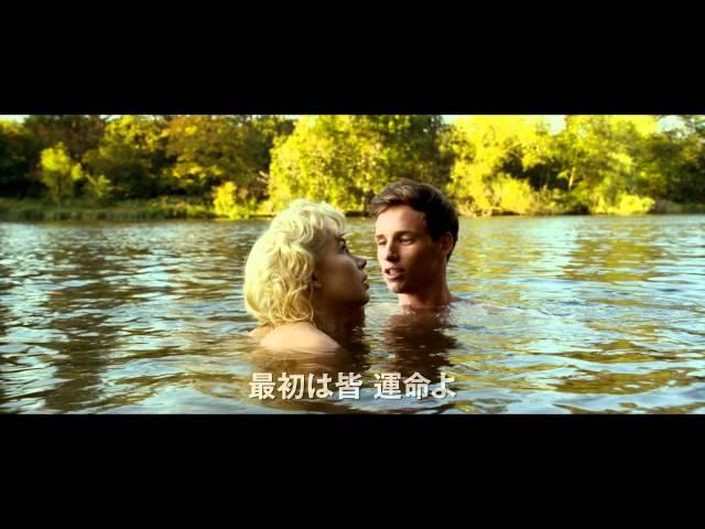 映画『マリリン 7日間の恋』予告編(120秒版)