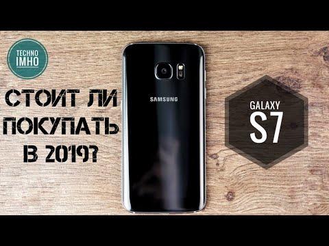 АКТУАЛЬНОСТЬ SAMSUNG GALAXY S7 В 2019 ГОДУ!!! Стоит ли покупать?