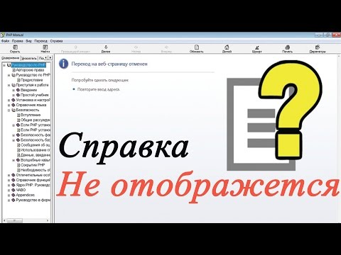 Не открывается файл справки в windows 7