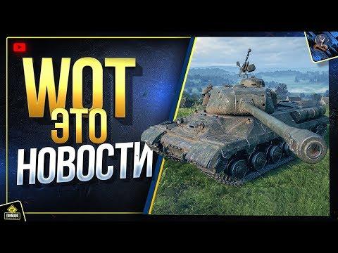 WoT Это Новости / Подарки от WG за Донат / ИС-2М