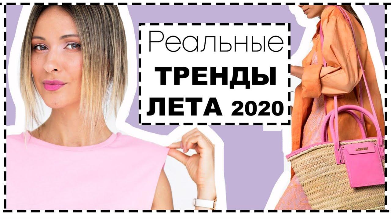 РЕАЛЬНЫЕ МОДНЫЕ ТРЕНДЫ ЛЕТА 2020