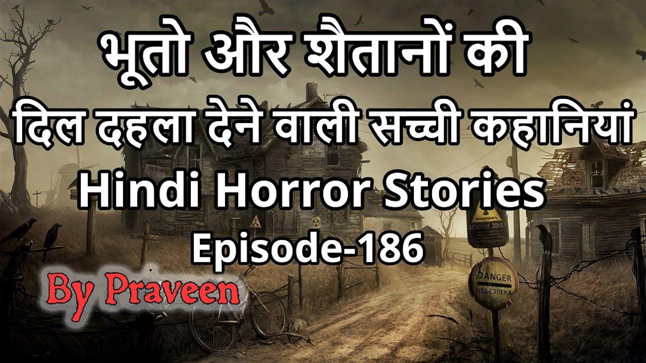 Horror Horror Stories in Hindi. Episode- 186. Hindi Horror Stories.