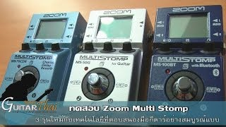 Review Zoom Multi Stomp by www.Guitarthai.com