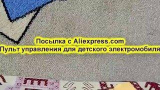 Посылка с aliexpress, пульт управления для детского электромобиля(Посылка с aliexpress, пульт управления для детского электромобиля., 2016-05-06T19:36:45.000Z)