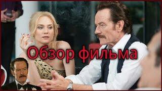 """Обзор фильма """"Афера под прикрытием"""""""