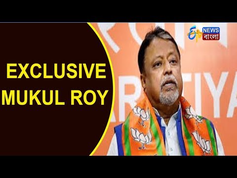এক্সক্লুসিভ মুকুল, EXCLUSIVE MUKUL ROY। ETV NEWS BANGLA