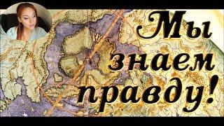 Правда vol.3 Источник. Координаты: Rupes Nigra [ENG SUB](, 2016-10-15T07:50:49.000Z)
