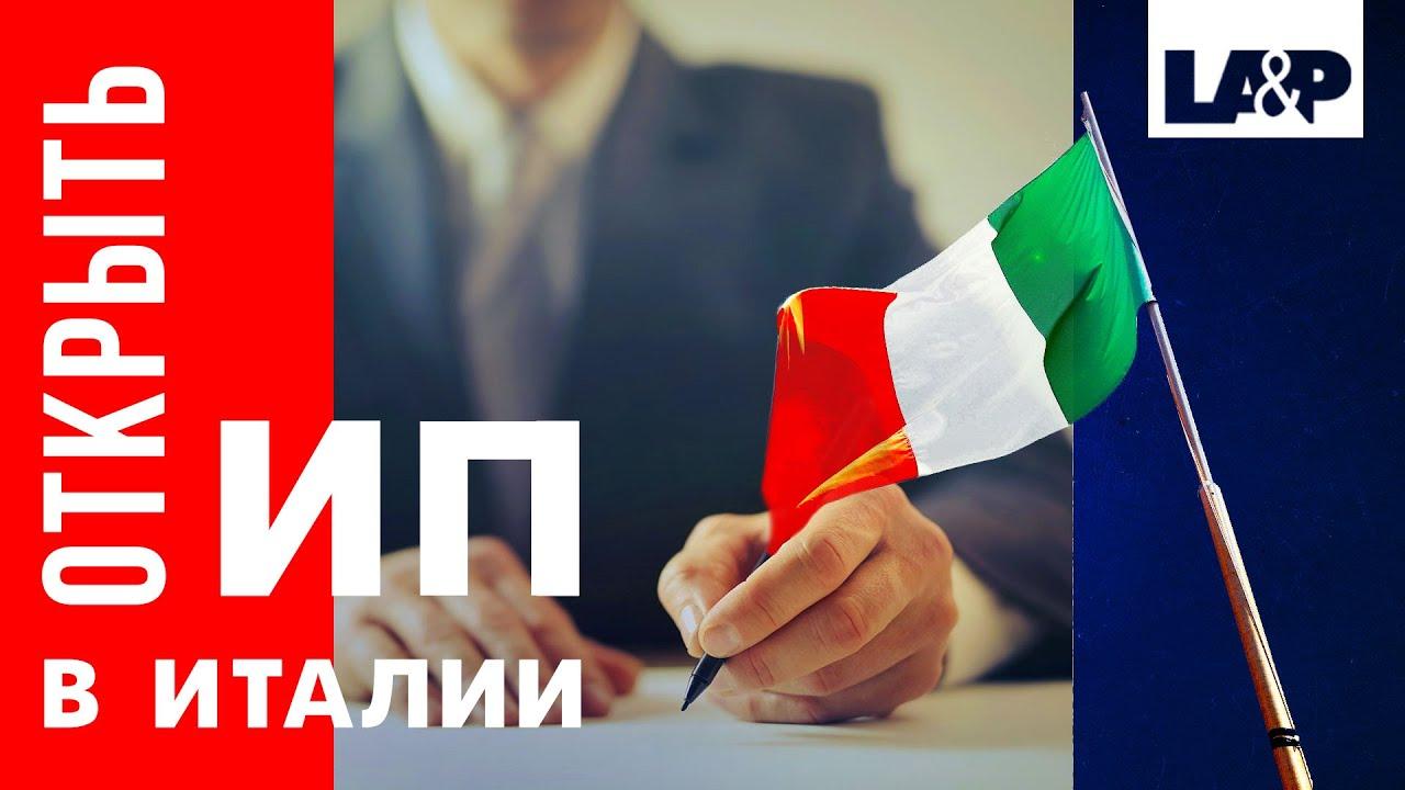 Открыть ип в Италии, apertura partita iva, индивидуальный предприниматель, самозанятый профессионал