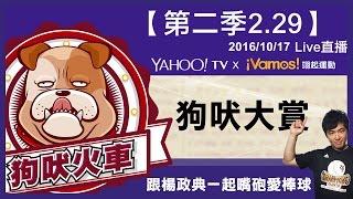 【狗吠火車2.29】狗吠大賞-個人獎項和總冠軍分析 thumbnail