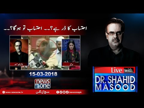 Live with Dr.Shahid Masood | 15-March-2018 | NAP | Chairman Senate | Badmashiya |