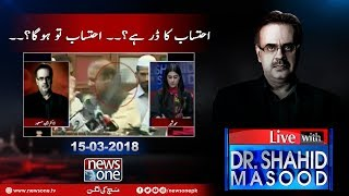 Live with Dr.Shahid Masood | 15-March-2018 | NAB | Chairman Senate | Badmashiya |