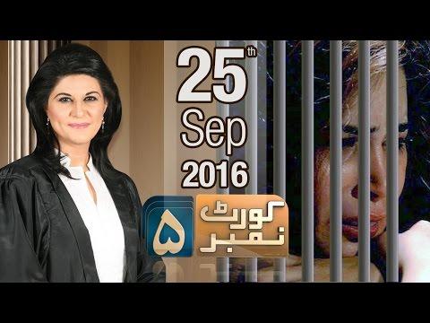 Susral Ya Jail | Court No 5 | 26 Sept 2016