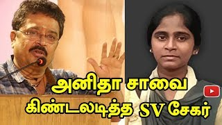 SV Sekar Controvesial Speech About DR Anitha Death