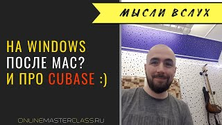 Про Windows, MAC и CUBASE :)